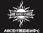 常州街舞ABC舞蹈冬季招生