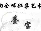 2020年年中国朵云轩拍卖行联系电话
