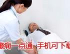 北京治癫痫病的医院在哪 癫痫一点通APP