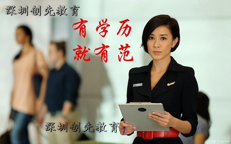 深圳大专学历今年怎么报考多久时间可以毕业拿证