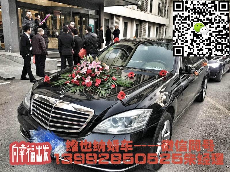 婚车租赁(维也纳)较豪车 租赁预订,推荐商家100%放心