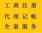天津西青区0元注册公司 免费代办执照 公司变更 食品经营许可