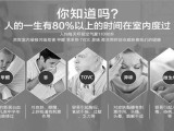 北京快速高效除甲醛公司华人环境技术专注房山甲醛治理