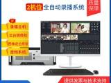 北京雷视双机位全自动录播系统