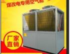 北京空气源采暖批发代理价格哪家低