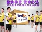 洛阳Fedex国际快递寄公证书银行卡食品药品化工品留学资料