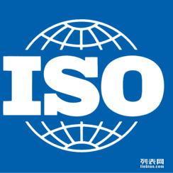 ISO9001认证审核要求保持的记录
