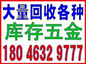 集美不锈钢管回收 回收电话:18046329777