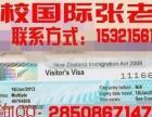 全程代办美国旅游签证