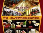 上海-马玉涛麻辣烫加盟电话 开业三天营业额达2万!