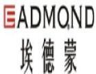 EADMOND埃德蒙服饰 诚邀加盟