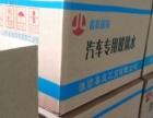嘉岚国际防冻液玻璃水万元以下投资高回报
