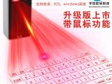 便携投影虚拟蓝牙激光键盘带鼠标功能 手机ipad蓝牙键盘 镭射键