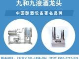 8k304不锈钢酿酒设备21年北京一本机械高产酒曲终身售后