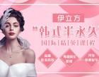 北京伊立方纹绣美甲化妆皮肤管理培训学校