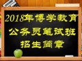 2018年江苏省公务员笔试培训班