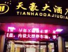 广西玉林容县天豪大酒店