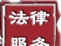 上海浦东房产律师 南汇婚姻律师服务 免费咨询