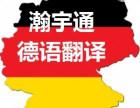 专业德语翻译 翻译二十年经验 各大领域笔译 口译