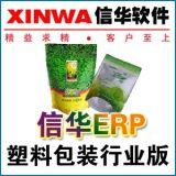 复合膜塑料包装生产管理软件 适合于食品包装 茶叶包装