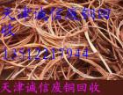 天津二手电缆回收 天津废旧电缆回收