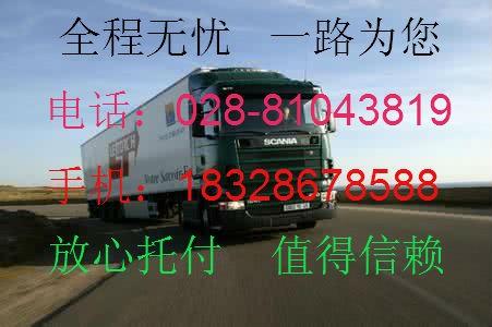 成都到北京 天津 上海 广州 深圳及全国各地整车零担物流业务