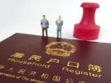 2021年深圳户口办理