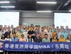 东莞在职MBA培训班哪里比较好?香港亚洲商学院东莞校区在哪