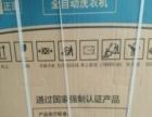 全新创维洗衣机