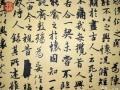 王羲之兰亭序行书书法作品字画(神龙本)