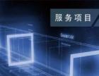 安防监控 综合布线 IT外包 门禁考勤 无线覆盖