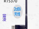 USB无线网卡带天线150M 无线发射/