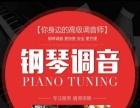 专业钢琴调音 钢琴调律 整理 维修 上门服务