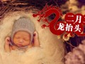 SESAME KIDS 丨二月二龙台头,福宝剃龙头