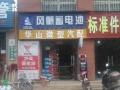 风帆蓄电池(华山路店)