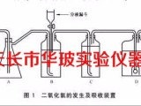二氧化氯的发生及吸收装置