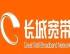 天津河东区-富民路优惠开通长城宽带安装办理