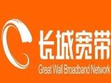 天津-新城镇长城宽带上门安装开通办理