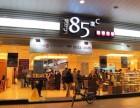 85 C蛋糕加盟 多种单品 平米开店 加盟优惠 2人开店