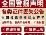 劳动时报登报电话 劳动时报公告登报 贵州报纸登报