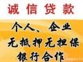 滁州南谯贷款灬南谯贷款公司