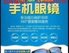 爱大爱手机眼镜微商全国招代理,湖南湘潭微商总代理手把手教