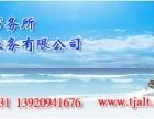 天津空港记账报税爱立特财税以服务铸就信誉
