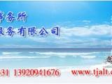 天津自贸区融资租赁公司注册申请条件提供资料清单