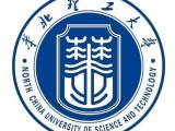 自考本科華北理工大學,不用上課學習,保障拿證