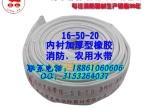 农用水带16-50-20口径50mm水管