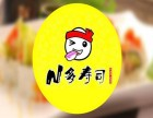 N多寿司怎么加盟 加盟需要多少钱