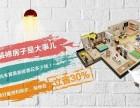宁波柠檬树装饰装修设计 成长型家庭家装福音