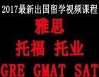 2017新版东方托福雅思GMAT网课视频