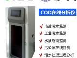 武汉俊德环保COD 在线监测分析仪